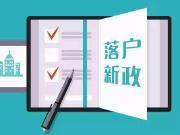 户籍新政引西安人口激增 荐9字头有房源在售楼盘