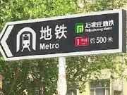 石家庄地铁4号线曝规划 沿线多盘受益