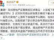 房价熔断,深圳涨跌不得超过15%?广州跟不跟?