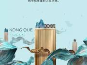 郑南孔雀城丨创新退台式设计,以展人生大境
