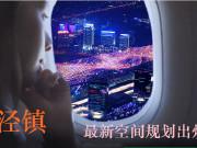 松江区洞泾镇2021年最新空间总体规划