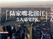 实地看房+深度测评,陆家嘴北滨江5大豪宅PK,土豪你会怎么选