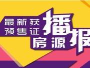 搜狐见证|西宁新房市场迎来高峰 上半月12个新建住宅获证