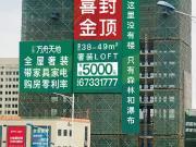 昆明经开区地标新动态—月租5000元的网红公寓封顶了