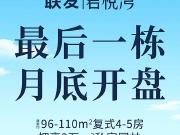 """联发君悦湾:拒绝""""一层""""不变 做自己的造物主"""
