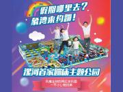象湾壹号 | 漯河首家网红蹦床公园,一不小心就玩疯了!