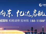 【亿达·东城国际】贵居政务之上 执掌一城繁华