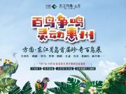全城瞩目!方圆·东江月岛首届珍奇百鸟展即将开幕!