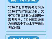 北京中高考时间及初高三开学安排出炉! 湖北定了没?