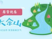 快来看上海市区人钟爱的大佘山板块