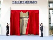 中新互联互通项目展厅揭幕 重庆来福士华丽亮灯