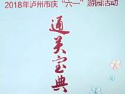 """""""庆六一""""游园节即将震撼上演! 玩星期8小镇免费送游园卡!"""