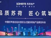 中国好声音总冠名授权仪式暨苏荷地产品牌发布会盛大举行!