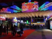 在最热闹的地方过最快乐的周末,万达·泰山1545亮灯仪式落幕