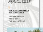"""华发樱花湖   9月12日 荣耀首开 载""""寓""""而来"""