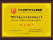 中国房企品牌价值研究成果发布 红星地产获两项殊荣
