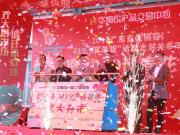 2019韶关市年货节暨迎春花市于华南农产品交易中心盛大开启