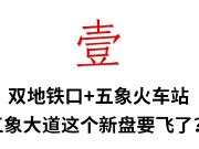 """坐好了!五象大道上唯一""""双地铁口+五象火车站""""新盘带你飞"""