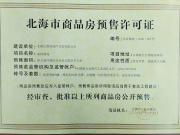 汇联·海湾明珠8号商居综合体喜获预售证!