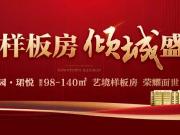 千人见证 7月13日新昌碧桂园珺悦艺境样板房倾城绽放
