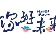 向未來,共精彩   未來中心體驗館開放盛典盛大啟幕!