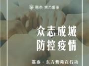 东方紫苑丨同舟共济 万众一心 消灭疫情 我们态度坚毅!