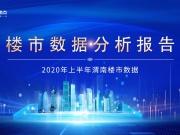 2020年上半年渭南楼市数据分析报告