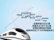 济青高铁青连铁路本月同时通车 青岛再提速楼市沾光