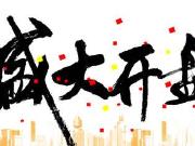 江宁8月将推2600余套房源 方山大学城纯新盘即将公开售楼处