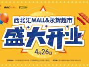 4月26日 汇君城·西北汇MALL与永辉超市  同步盛大开业