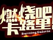新城香溢华庭 准备好 燃烧你的卡路里!