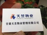 同舟共济,天昱公司携手物业为业主勇敢逆行!