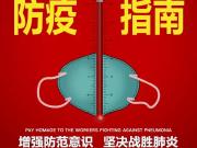 龙翔控股集团疫情防控手册,赶紧收藏!