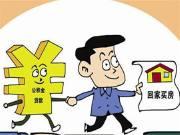海南这些楼盘可用公积金贷款买房 快来了解一下!