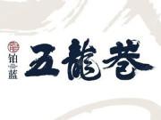 中式宅院,世代相传的人文生活