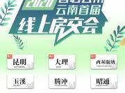 云南线上春季房交会开幕,大理8项目参展,将持续到6月8日!