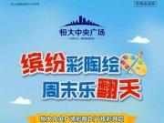【临沂·恒大中央广场】缤纷彩陶绘,周末乐翻天!