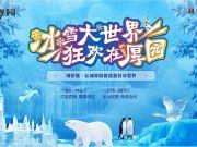 冰临城夏!过足三伏天里-8℃的冰爽瘾!