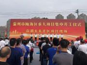 中南瓯海印象业主子女凭购房合同可以读南湖南白象实验小学?!