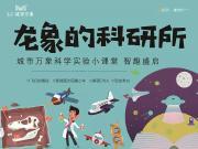 """城市万象""""科学实验小课堂""""国庆期间正式开课!"""