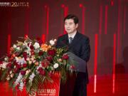 2020同昇地产年会盛典暨颁奖典礼圆满落幕!