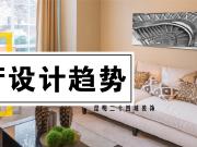 2019年,客厅最受欢迎的5种装修设计方式