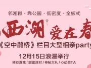 """没有对象的朋友好消息!12月15日""""相约西湖·爱在春天"""""""