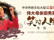 强烈推荐:中华传统文化大型公益论坛