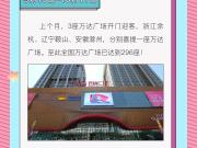 桂林万达十月业主幸福服务手册 汇报您家园的工程近况