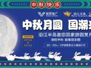 沿江半岛  国潮来袭丨Fun享中秋游园会,欢乐畅玩庆佳节!