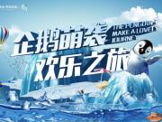 企鹅大冒险,萌力开启小窑湾冰镇之旅