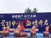 楼市动态|4月21日城建地产•长宁太和营销中心盛大开放