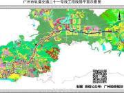 实锤!广州地铁21号线确定年底开通,沿线楼盘笑了