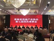 青海正悦商源投资有限责任公司荣膺省房产协会两项大奖